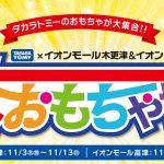 「大おもちゃ博」/イオンモール富津で23周年記念企画