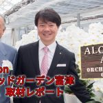 AlonAlonオーキッドガーデン富津 見学会レポート/クラウドファンディングで苗のオーナー募集中!