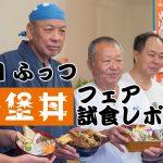 「第7回ふっつ海堡丼フェア」は10月1日から11月末まで開催中!/記者発表試食会レポート!