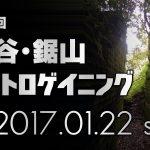2017年01月22日開催『第1回 金谷・鋸山フォトロゲイニング』/エントリー開始!