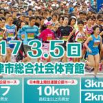 3月5日 第39回千葉県民マラソン/沿道応援しませんか?