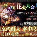 第三回富津市民花火大会の公式HP公開&応援ステッカー販売中!