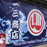 地魚が買える食べられる「一三商店/船卸直送」上総湊に7月7日オープン!