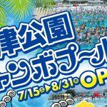 富津公園ジャンボプールは7月15日オープン!/イオンモール富津で今年も割引あり