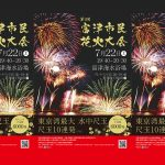 第三回富津市民花火大会のポスター写真は富津っ子撮影!
