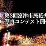 第三回富津市民花火大会の写真コンテスト開催!