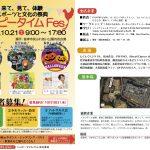 【中止】第2回ハッピータイムFes/10月21日開催