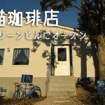 海猫珈琲店が竹岡マリーンヒルに新規オープン!
