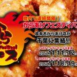 からあげフェスティバル!in千葉/イオンモール富津で11月18,19日開催