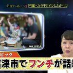 2018年02月05日放送「月曜から夜ふかし」でフンチを紹介/富津っ子が映像提供