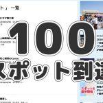 富津っ子スポットが100箇所に到達/スポット登録申請受付中