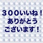 富津っ子Facebookページが「300いいね!」到達