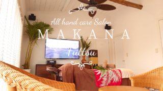 〜海の近くの隠れ家Salon〜MAKANA