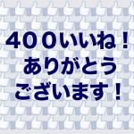 富津っ子は100記事到達!Facebookページは「400いいね!」