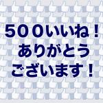 富津っ子Facebookページが「500いいね!」到達