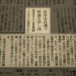 富津市長選挙 回覧板事件の続報:市選管が異議申立書を受理