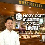 NOZY COFFEE 能城政隆氏インタビュー 後編/NOZY COFFEE設立からついに地元出店