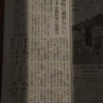 朝日新聞:回覧板に選挙ちらし 富津市長選 現職候補の後援会