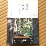 書籍「房総カフェ」にCafe GROVE登場!富津っ子でオンライン販売中