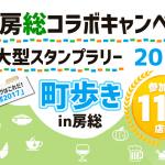 房総コラボ2017はじまるよ!4/1〜5/14