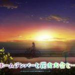 TBSアニメ「だがしかし2」第4話放送/花火大会、バス停はどこ?【一致写真追加】