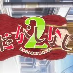 TBSアニメ「だがしかし2」第5話放送/シカダ駄菓子の目の前にコンビニ!?【一致写真追加】