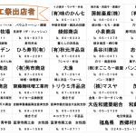 第8回ふっつ市商工祭/10月4日(土)開催