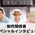 富津市観光PV制作の舞台裏/関係者スペシャルインタビュー