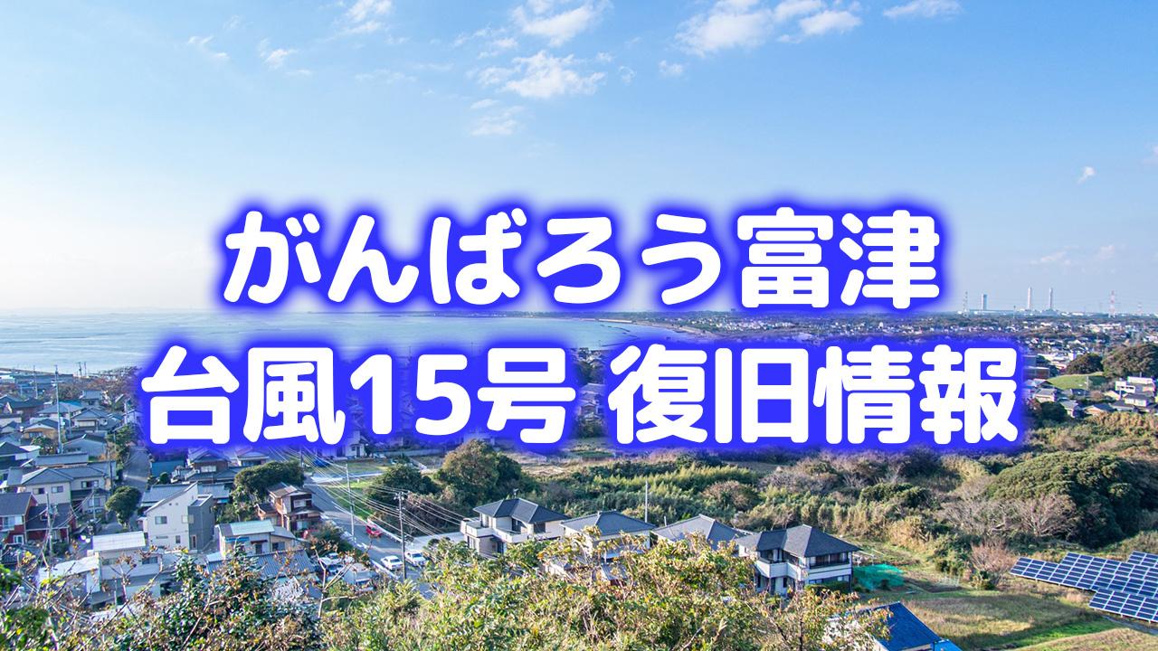 がんばろう富津!台風15号復旧情報 – 富津っ子