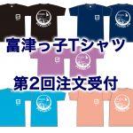 富津っ子オリジナルTシャツ2016の第2回販売開始します!【イベント販売あり】
