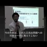 富津市長選、候補予定者 地引氏の講演動画