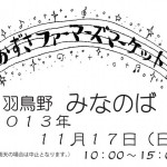 「かずさファーマーズマーケット」今週末!2013年11月17日に木更津市羽鳥野みなのばで開催