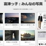 ミニブログTumblrを使って、みんなの写真を募集します!