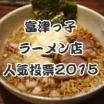 富津っ子的「富津市内ラーメン店人気投票2015」おすすめ投稿募集のお知らせ