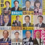 富津市議会議員一般選挙の結果速報
