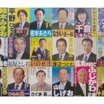 富津市議会議員一般選挙の候補者一覧/4月17日投開票