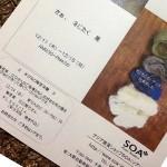 高品質アタ製品のWEBショップ SOAさんの展示会「さぁ、冬じたく展」12月11日から
