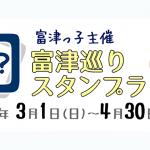 富津っ子主催「富津巡りスタンプラリー」Vol.2 イベント詳細