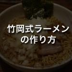 富津のご当地ラーメン「竹岡式ラーメン」を自作してみた