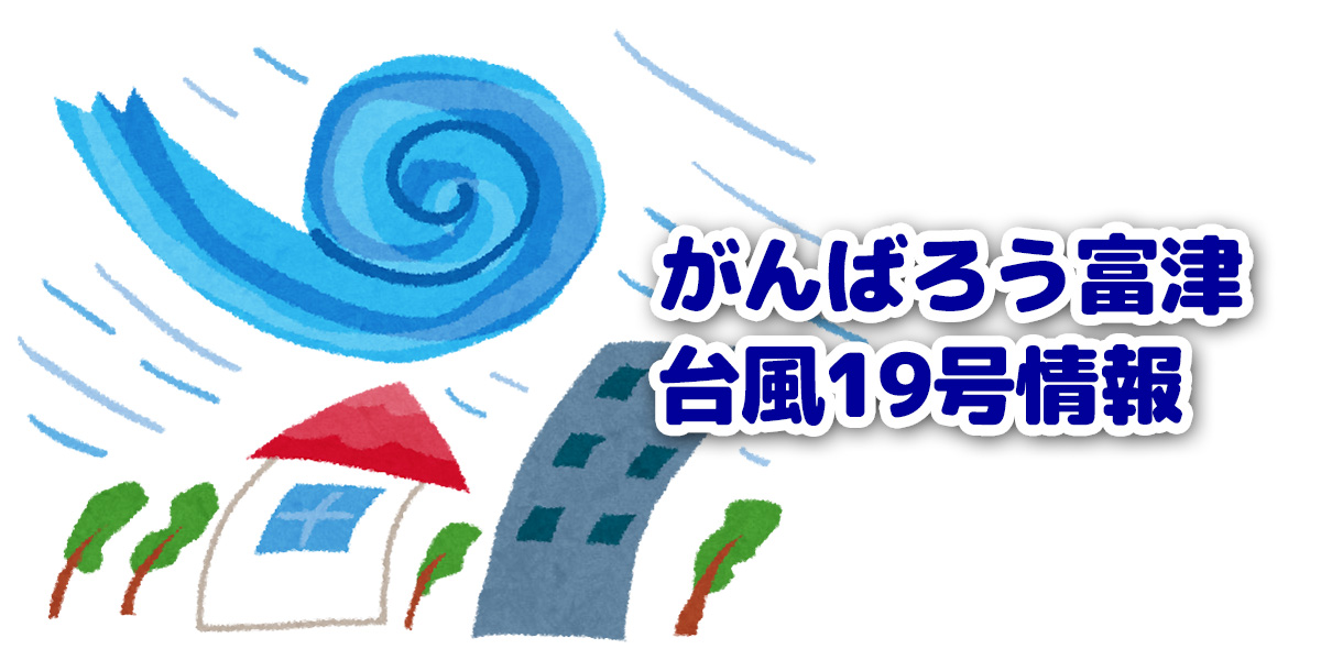 がんばろう富津!台風19号情報 – 富津っ子