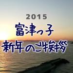 2015年 明けましておめでとうございます
