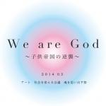 We are God 〜子供帝国の逆襲〜 3月の毎週末はKANAYA BASEで講演会、アート、音楽の祭典