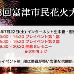 第三回富津市民花火大会/今年もライブ配信やります!